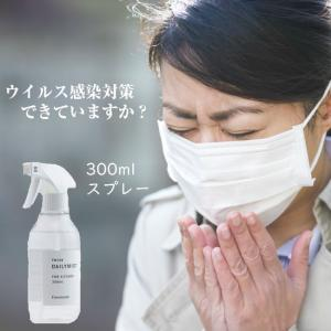 DailyMist デイリーミスト 300mlスプレー  ウイルス対策 インフルエンザ対策 感染症予防  フリーマム adoshop