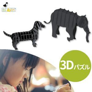 3Dパズル ダックスフント エレファント 集中力UP 工作 おもちゃ 知育玩具 プレゼント 販売促進 ノベルティ FR11611 FR11610 得トク2WEEKS0318|adoshop