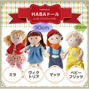 ハバ社 HABA ミラ(HA2176)&ヴィクトリア(HA5786)&マッツ(HA2142)&ベビー・フリッツ(HA301214)出産祝い お誕生日プレゼント おままごと|adoshop