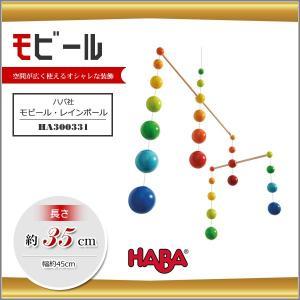 ハバ社 HABA モビール・レインボール(HA300331)/モビール ベッドメリー 赤ちゃん ベビーベット 誕生日プレゼント 出産祝い|adoshop