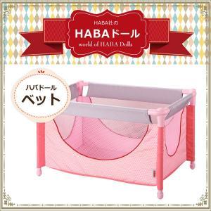 ハバ社 HABA ハバドールベット/HA302098 人形用ベット 人形用 ベビー ベット 組み立て式 女の子 出産祝い お誕生日プレゼント おままごと HABAドール|adoshop