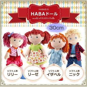 ハバ社 HABA ソフト人形・リーゼ(HA302110)&リリー(HA302842)&ニック(HA302843)出産祝い お誕生日プレゼント おままごと|adoshop