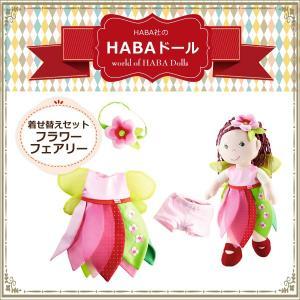 ハバ社 HABA 着せ替えセット・フラワーフェアリー(30cm ドール用)/HA303257 人形用 着せ替えセット お花 ワンピース パンツ ヘアバンド 女の子 出産祝い|adoshop