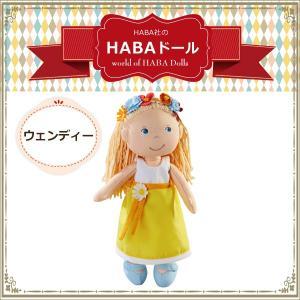 ハバ社 HABA ウェンディー/HA303664 人形 Doll 布製 布製人形 ぬいぐるみ 女の子 男の子 出産祝い お誕生日プレゼント おままごと|adoshop