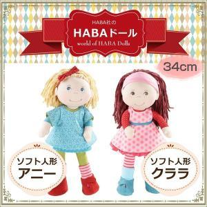 ハバ社 HABA ソフト人形・アニー(HA3943)&クララ(HA3944) 出産祝い お誕生日プレゼント おままごと|adoshop