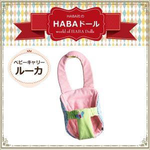 ハバ社 HABA ベビーキャリー・ルーカ/HA3998 HABA人形用 出産祝い お誕生日プレゼント おままごと|adoshop