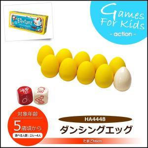 ハバ社 HABA ダンシングエッグ/ゲーム テーブルゲーム HA4448 卵 サイコロ 5歳から 子供 おもちゃ ギフト プレゼント|adoshop
