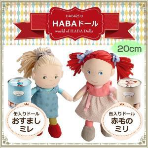 ハバ社 HABA 缶入りドール・赤毛のミリ(HA5737)&おすましミレ(HA5738) 出産祝い お誕生日プレゼント おままごと|adoshop