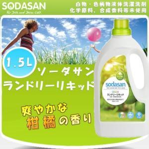 SODASAN ソーダサン ランドリーリキッド 1.5L オーガニック洗剤 白物・色柄物液体洗濯洗剤|adoshop