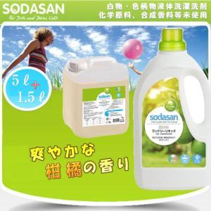 SODASAN ソーダサン ランドリーリキッド 1.5L 5L各1本セット オーガニック洗剤 白物・色柄物液体洗濯洗剤|adoshop