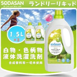 SODASAN ソーダサン ランドリーリキッド 1.5L 3本セット オーガニック洗剤 白物・色柄物液体洗濯洗剤|adoshop