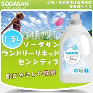 SODASAN ソーダサン ランドリーリキッド センシティブ 1.5L オーガニック洗剤 白物・色柄物液体洗濯洗剤|adoshop