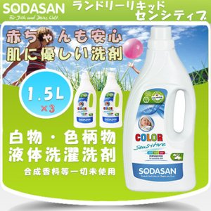 SODASAN ソーダサン ランドリーリキッド センシティブ 1.5L 3本セット オーガニック洗剤 白物・色柄物液体洗濯洗剤|adoshop