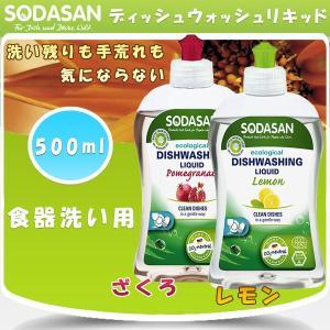 SODASAN ソーダサン ディッシュウォッシュリキッド 500ml (レモン、ざくろ) オーガニック 台所 エコ 洗剤|adoshop