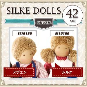 シルケ社 SILKE スヴェン(SI10130)&シルケ(SI10100) シルケ人形 人形 Doll ぬいぐるみ 女の子 男の子 愛らしい 表情 出産祝い お誕生日プレゼント|adoshop