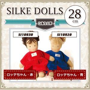 シルケ社 SILKE ロッテちゃん・赤(SI10930)&ロッテちゃん・青(SI10920)シルケ人形 人形 Doll ぬいぐるみ 女の子 男の子 愛らしい|adoshop