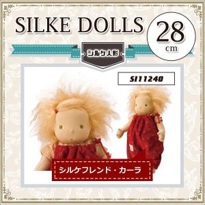 シルケ社 SILKE シルケフレンド・カーラ(SI11240) シルケ人形 人形 Doll ぬいぐるみ 女の子 男の子 愛らしい 表情 出産祝い お誕生日プレゼント|adoshop