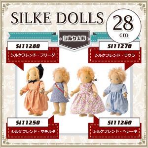 シルケ社 SILKE シルケフレンド・フリーダ(SI11280)&マチルダ(SI11250)&ヘレーネ(SI11260)&ラウラ(SI11270) シルケ人形 出産祝い|adoshop