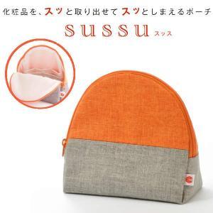 リネン素材 自立 化粧 コスメ メイク ポーチ オレンジ×グレー  SAZARE sussu13t-orange メール便無料|adoshop