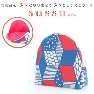 麻混 ブルー系 自立 化粧 コスメ ポーチ メイクポーチ  SAZARE sussu32p-blockblue メール便無料|adoshop