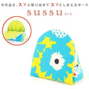 麻混 ブルーイエロー系 花柄 自立 化粧 コスメ ポーチ メイクポーチ  SAZARE sussu34p-blueflower メール便無料|adoshop