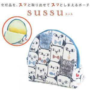 人気の猫柄デザイン CAT 自立 化粧 コスメ ポーチ メイクポーチ  SAZARE sussu44p-nekoneko メール便無料|adoshop
