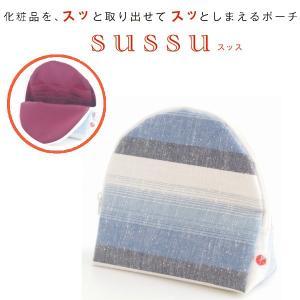 遠州綿紬生地 富士山を思わせる 和柄縞模様 ストライプ 自立 化粧 コスメ ポーチ メイクポーチ  SAZARE sussu46p-fuji メール便無料|adoshop