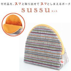 遠州綿紬生地 和柄縞模様 ストライプ 自立 化粧 コスメ ポーチ メイクポーチ  SAZARE sussu47p-syunrin メール便無料|adoshop