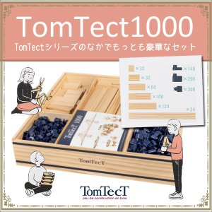 トムテクト TomTecT トムテクト1000(TomTect1000)/5歳以上 誕生日プレゼント...