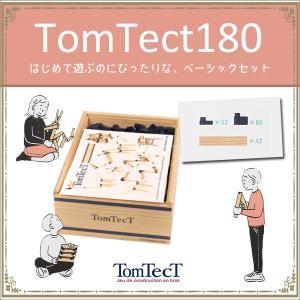 トムテクト TomTecT トムテクト180 TomTect180 5歳以上 誕生日プレゼント 積み...