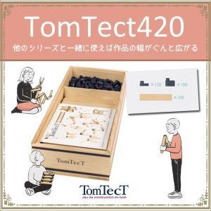 トムテクト TomTecT トムテクト420(TomTect420)/5歳以上 誕生日プレゼント 積...