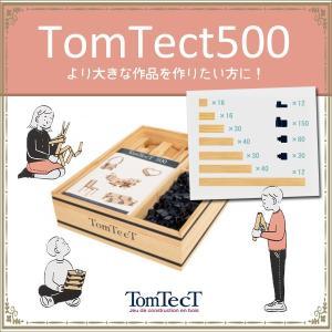 トムテクト TomTecT トムテクト500 TomTect500 5歳以上 誕生日プレゼント 積み...