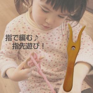 Y字リリアン ドイツ 木製 編み棒 編み機 リリヤン 指先遊び 知育玩具 手芸 ハンドメイド 幼児でも簡単 WMリリアン|adoshop