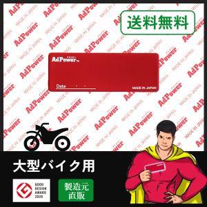 アドパワー モトプラス(AdPower MotoPlus) 151cc〜のバイク用【エアクリーナーに...