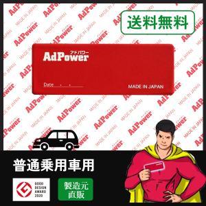 アドパワー (AdPower)ガソリン車用【エンジンのエアクリーナーに貼るだけ。エンジン性能維持・改...