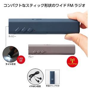 【携帯ラジオ/LEDライト/防災グッズ/格安/ノベルティ】 ワイドFM対応ライト付FMポケットラジオ|ads