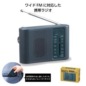 【防災ラジオ/ワイドFM対応/防災グッズ/格安/ノベルティ/小ロット】 ワイドFM対応 ポータブルラジオ(AM/FM) ads