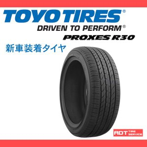 PROXES R30A 215/45R17 87W TOYO TIRES 新車装着タイヤ プリウス プロクセス トーヨー サマータイヤ adt