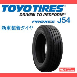 PROXES J54 TOYO TIRES 新車装着タイヤ 205/60R16 92H SAI ノア ヴォクシー プロクセス トーヨー サマータイヤ adt