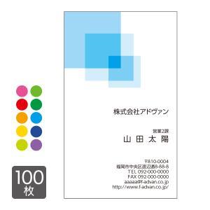 名刺作成 印刷 ビジネス オリジナル  選べる10色 カラー100枚 テンプレートで簡単作成 初めてでも安心 b025|advan-printing
