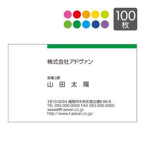 名刺作成 印刷 ビジネス オリジナル  選べる10色 カラー印刷100枚 テンプレートで簡単作成 初めてでも安心 b029|advan-printing