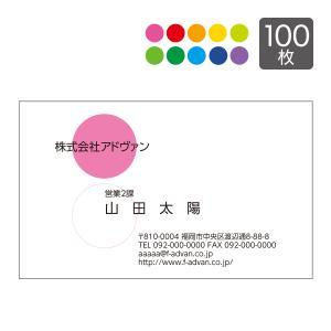 名刺作成 印刷 ビジネス オリジナル  選べる10色 カラー印刷100枚 テンプレートで簡単作成 初めてでも安心 b030|advan-printing