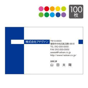 名刺作成 印刷 ビジネス オリジナル  選べる10色 カラー100枚 テンプレートで簡単作成 初めてでも安心 b031|advan-printing