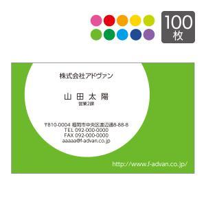 名刺作成 印刷 オリジナル カラー100枚 選べる10色 ビジネス テンプレートで簡単作成 初めてでも安心  b033|advan-printing