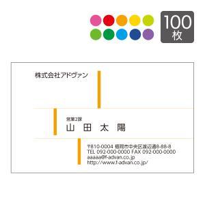 名刺印刷 作成 ビジネス オリジナル  選べる10色 カラー100枚 テンプレートで簡単作成 初めてでも安心 b034|advan-printing