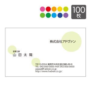 名刺印刷 作成 ビジネス オリジナル  選べる10色 カラー100枚 テンプレートで簡単作成 初めてでも安心 プチ起業応援 b035|advan-printing