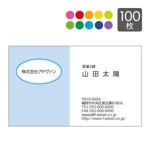 名刺印刷 作成 ビジネス オリジナル  選べる10色 カラー100枚 テンプレートで簡単作成 初めてでも安心 プチ起業応援 b036|advan-printing
