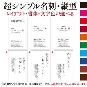 名刺作成 印刷 ビジネス オリジナル 100枚  超シンプル 縦型 カラー テンプレートで簡単作成 初めてでも安心 b050|advan-printing