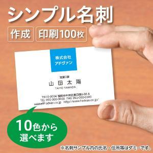 名刺作成 印刷 オリジナル カラー100枚 選べる10色 ビジネス テンプレートで簡単作成 初めてでも安心   b051|advan-printing