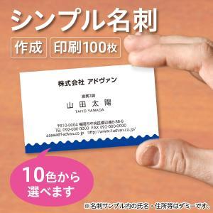 名刺作成 印刷 オリジナル カラー100枚 選べる10色 ビジネス テンプレートで簡単作成 初めてでも安心   b052|advan-printing